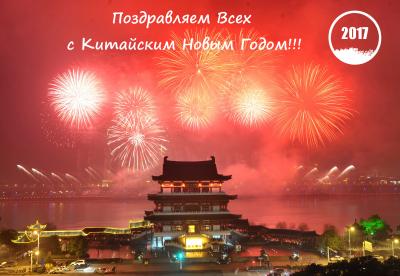 Традиционный и веселый Китайский Новый Год