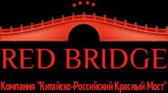 Компания Китайско-Российский Красный Мост