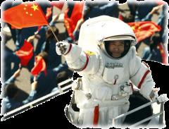 Китайский космонавт