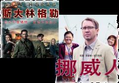 Кино из России в Китай