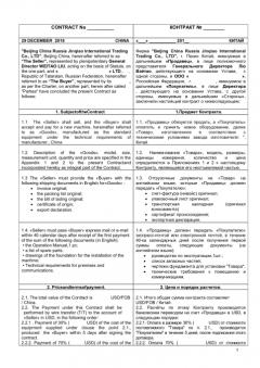 Типовой контракт на поставку оборудования из Китая